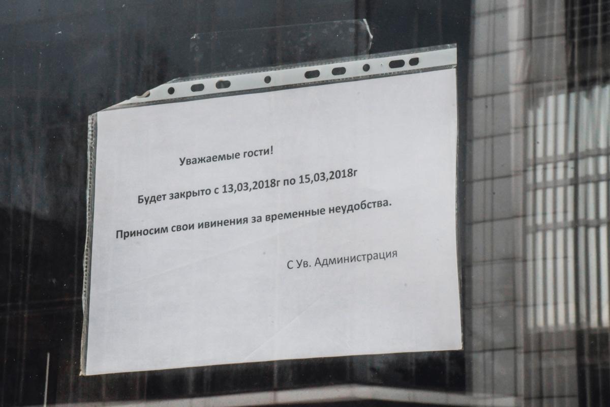 Ресторан временно закрыт