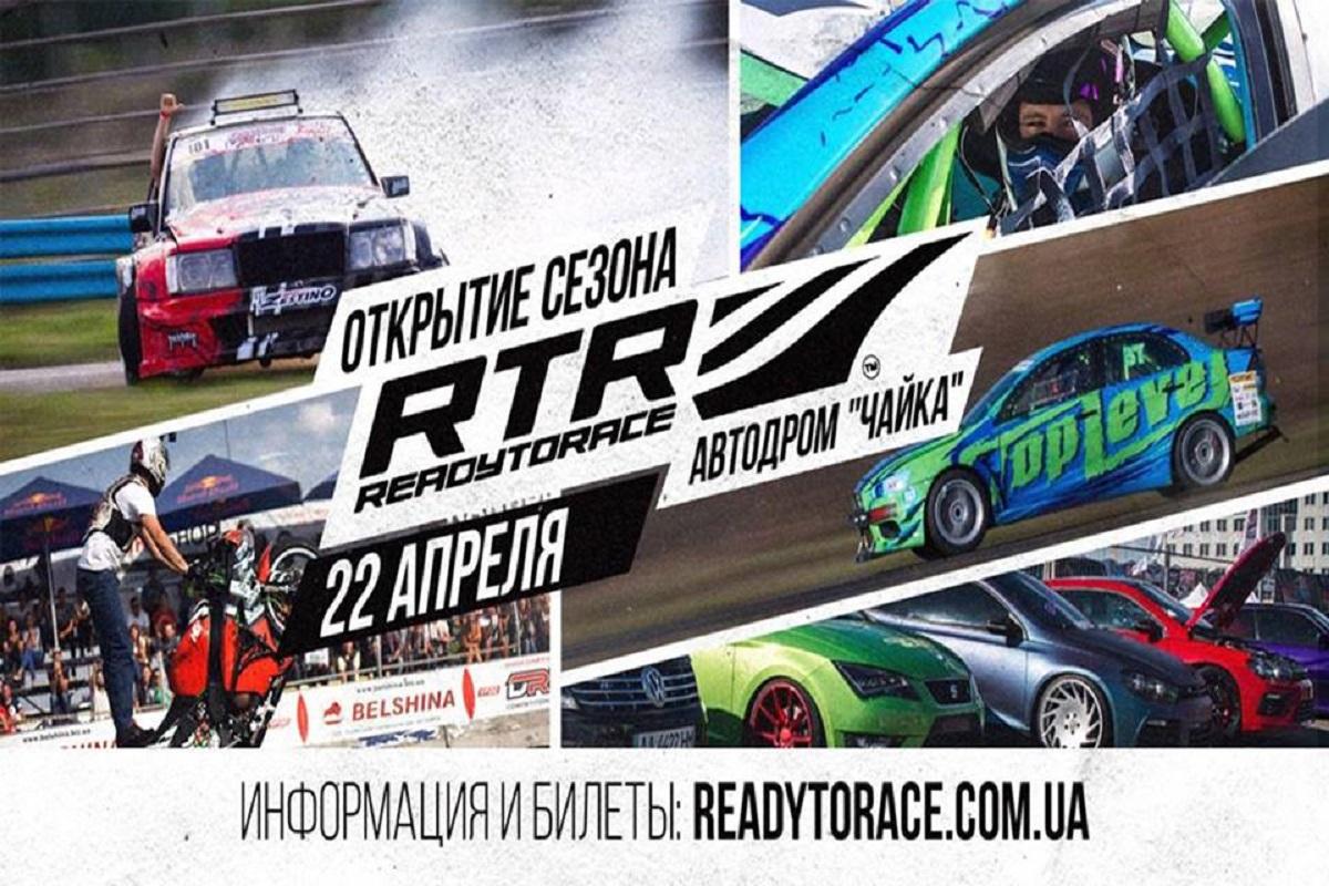 22 апреля в столице стартует гоночный сезон «RTR 2018»