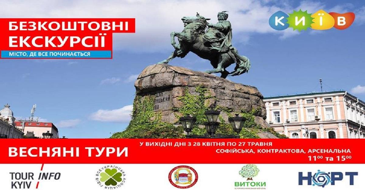 В Киеве проведут бесплатные экскурсии