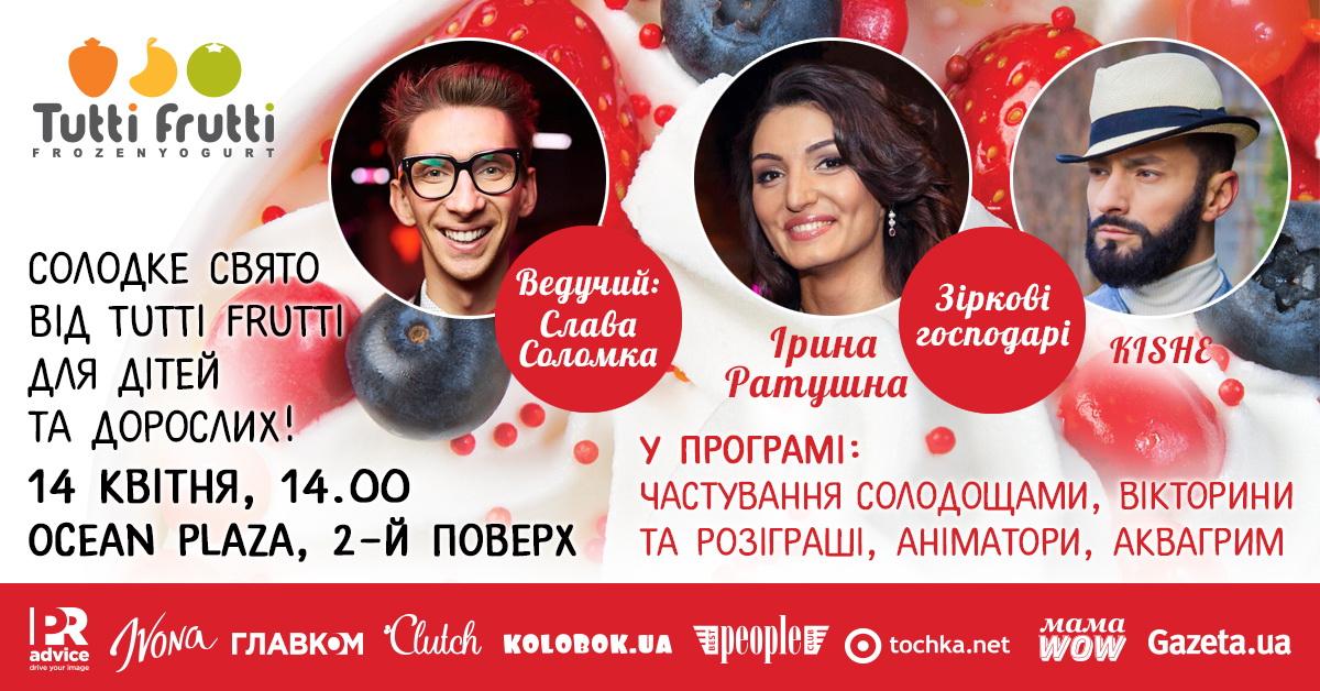 Звездные гости впервые в Украине представят диетическую альтернативу мороженому