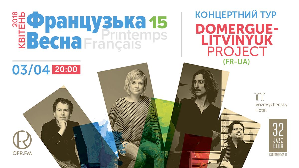 В столице выступит группа «Domergue-Litvinyuk Project»