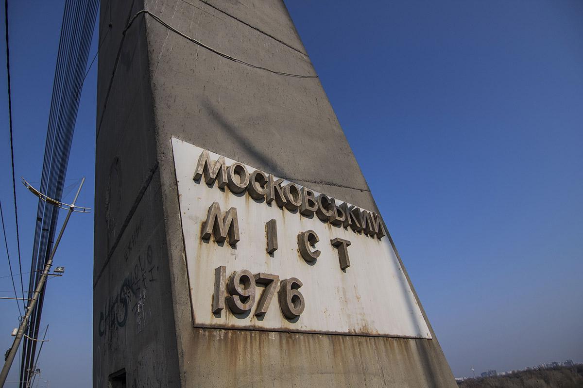 Несмотря на переименование, табличка осталась старой