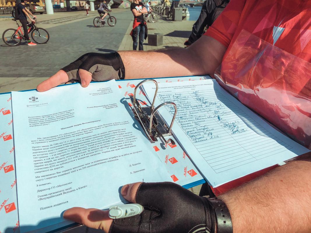 Велосипедисты и мотоциклисты подписывали обращению к Парубию