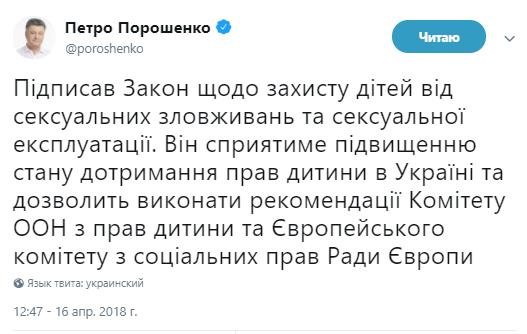 Twitter президента Петра Порошенко