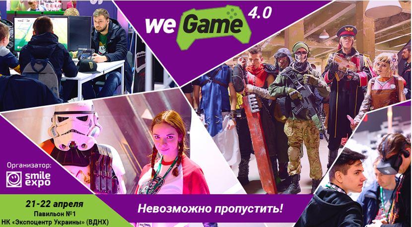 21–22 апреля состоится фестиваль WEGAME 4.0