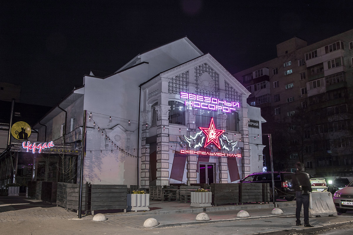"""Бывший кинотеатр """"Звезда"""", а ныне стриптиз-клуб"""