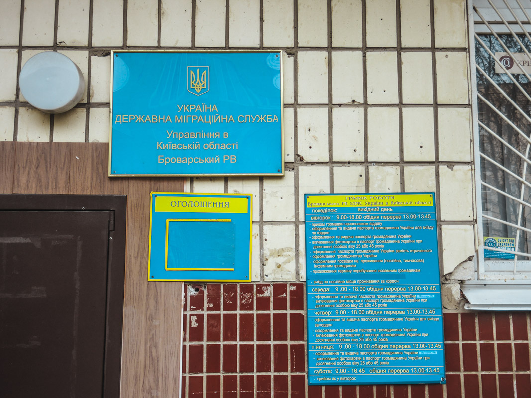 На первом этаже находится паспортный стол и отделение СБУ