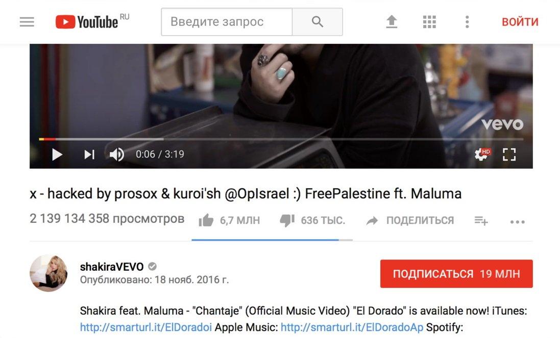 Скриншот с измененными выходными данными клипа Шакиры на песню «Chantaje