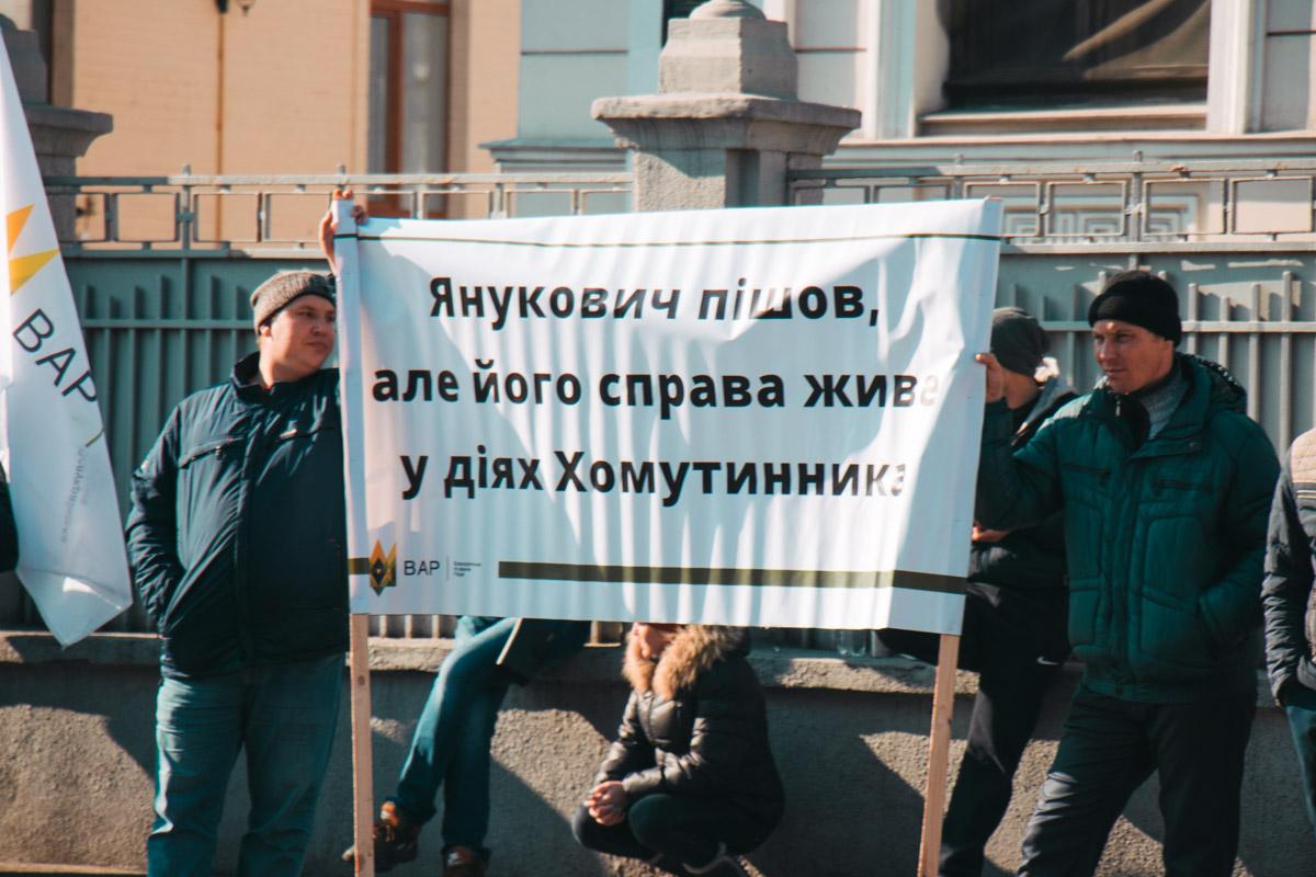 """Рядом выстроили митингующие выступают против нардепа группы """"Возрождение"""" Виталия Хомутинника"""