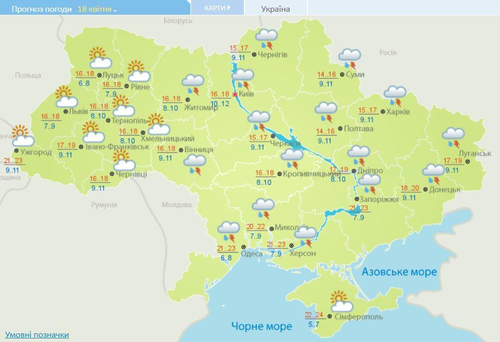 Погода в Украине на 18 апреля
