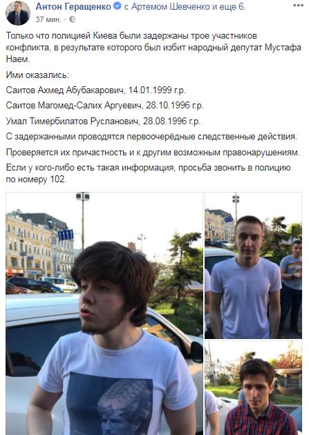 Антон Геращенко опубликовал сообщение с именами нападавших