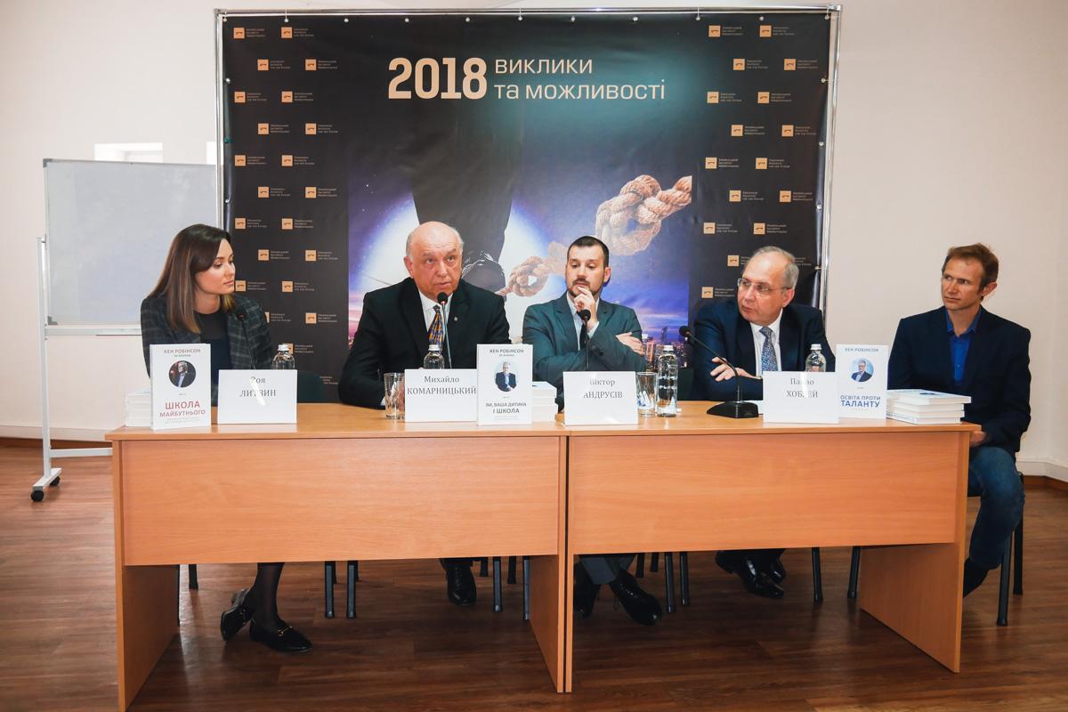 ВУкраинском институте будущего прошла презентации перевода книги