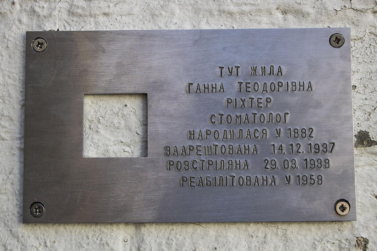 Подобные памятные знаки есть и на других киевских домах