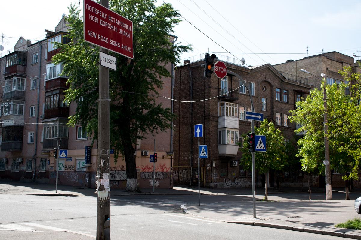 Предупреждающая табличка на улице Хорива