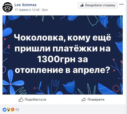 Пост, под которым жители Киева, в частности Соломенского района, начали делиться информацией о платежках