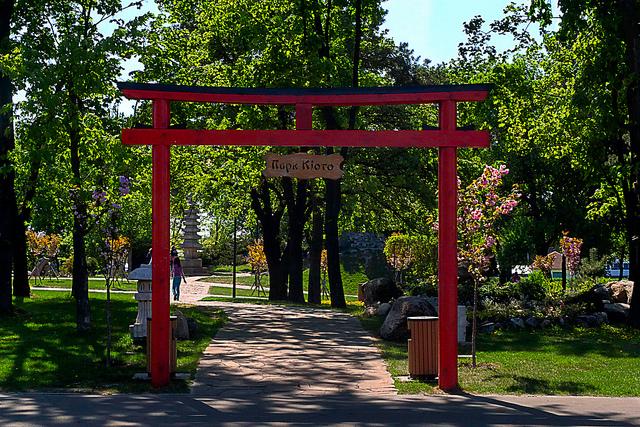 Парк Киото в Киеве