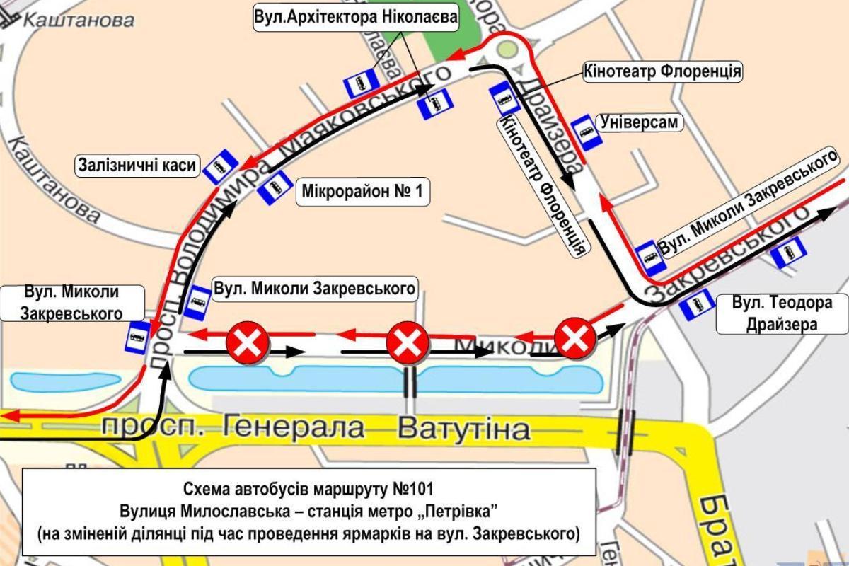 Автобус №101 изменит маршрут