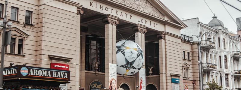 По центру Киева разбросали огромные футбольные мячи