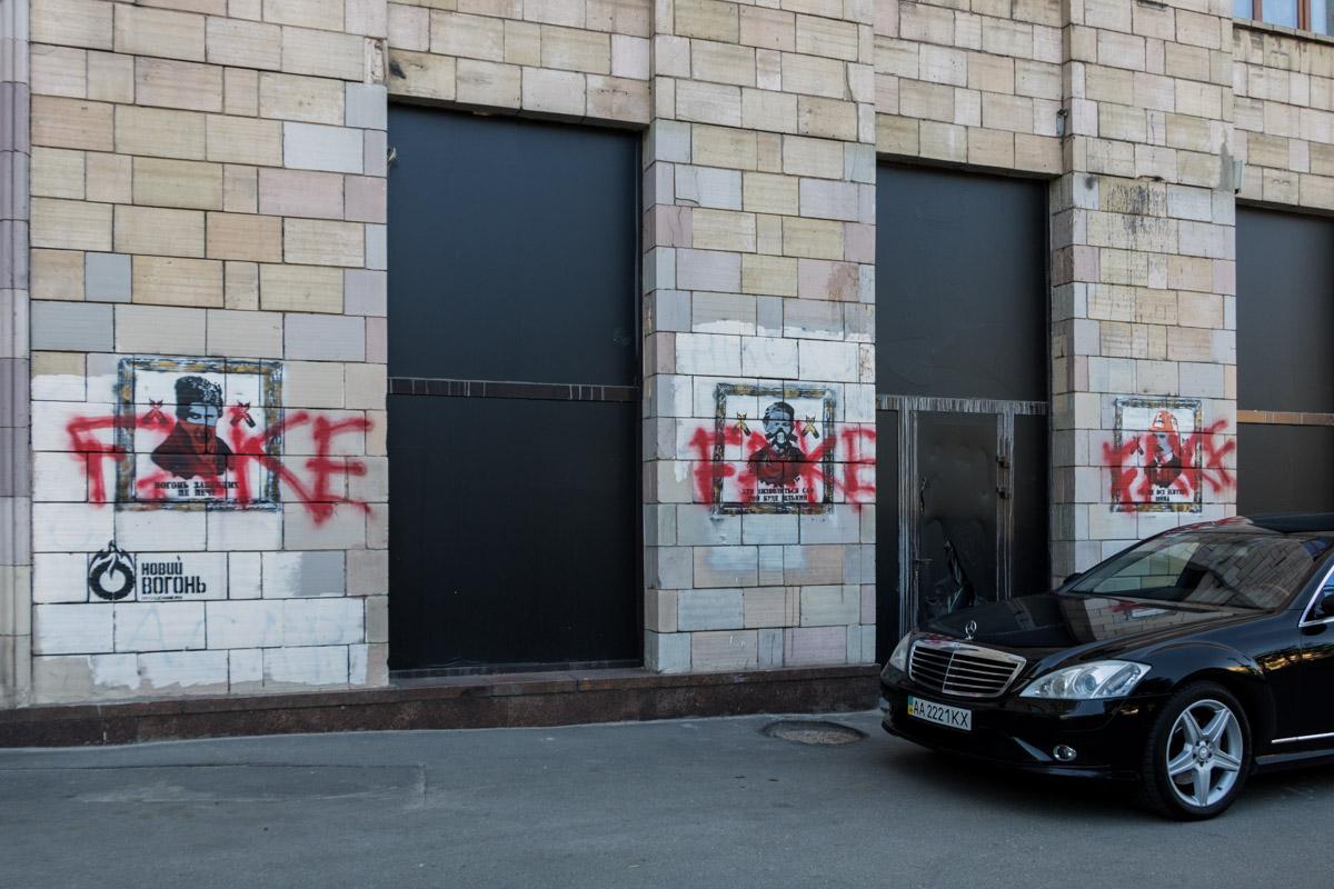 Картина на стене дома по адресу улица Грушевского, 4, снова стала объектом для творчества вандалов