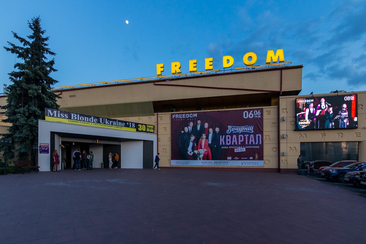 Конкурс прошел в Freedom Event Hall
