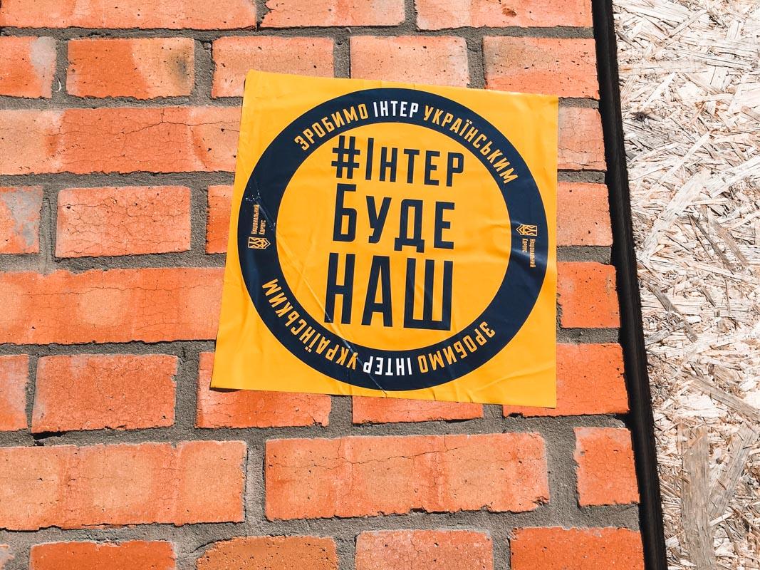 Нацкорпус повторил вчерашний сценарий действий, что был под стенами Интера:митингующие обклеили дом Левочкина плакатами «Интер будет наш»