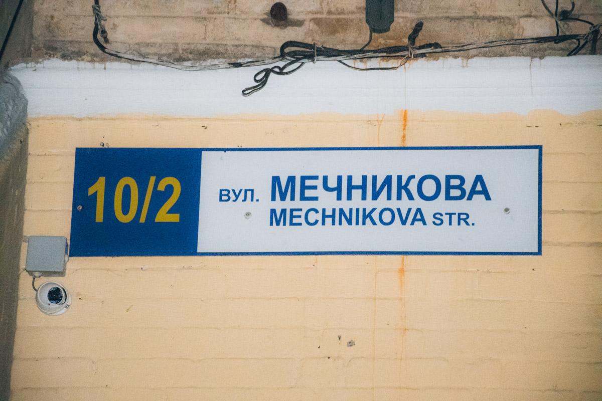 Задымление произошло по улице Мечникова 10/2
