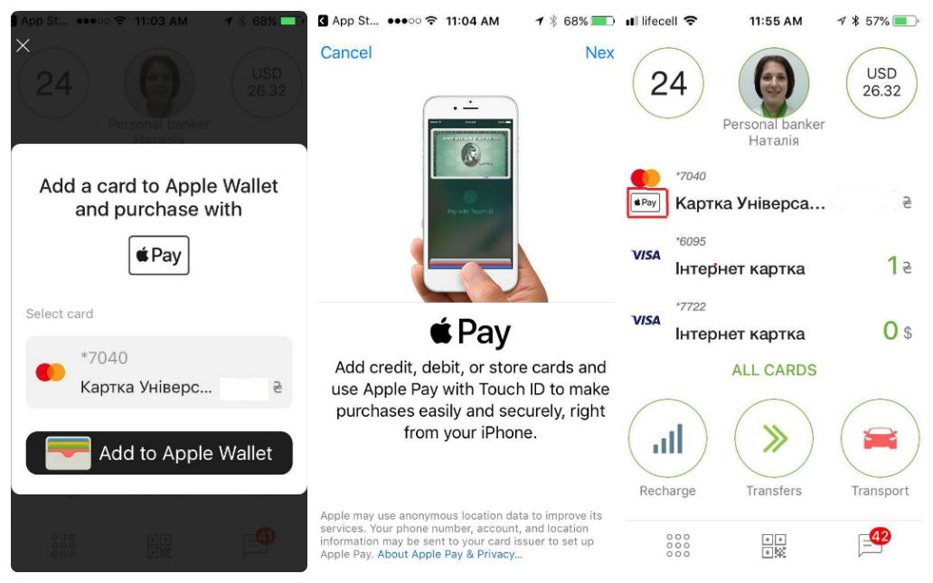 """Процесс добавления карты к своему аккаунту в """"Приват 24"""". Когда она добавлена, возле нее появляется картинка с надписью Pay"""