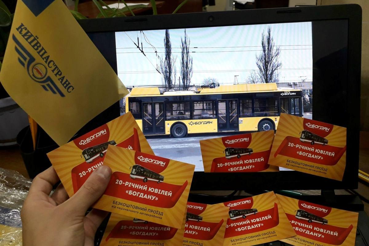 """Троллейбусы """"Богдан"""" в четверг будут бесплатными. Фото: Киевпасстранс"""
