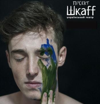 «Красавчик в сети» от театра «Шkaff»