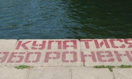 В пяти водоемах Киева обнаружили кишечную палочку