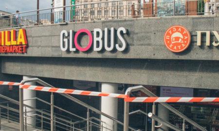 В Киеве из ТЦ Globus эвакуировали людей