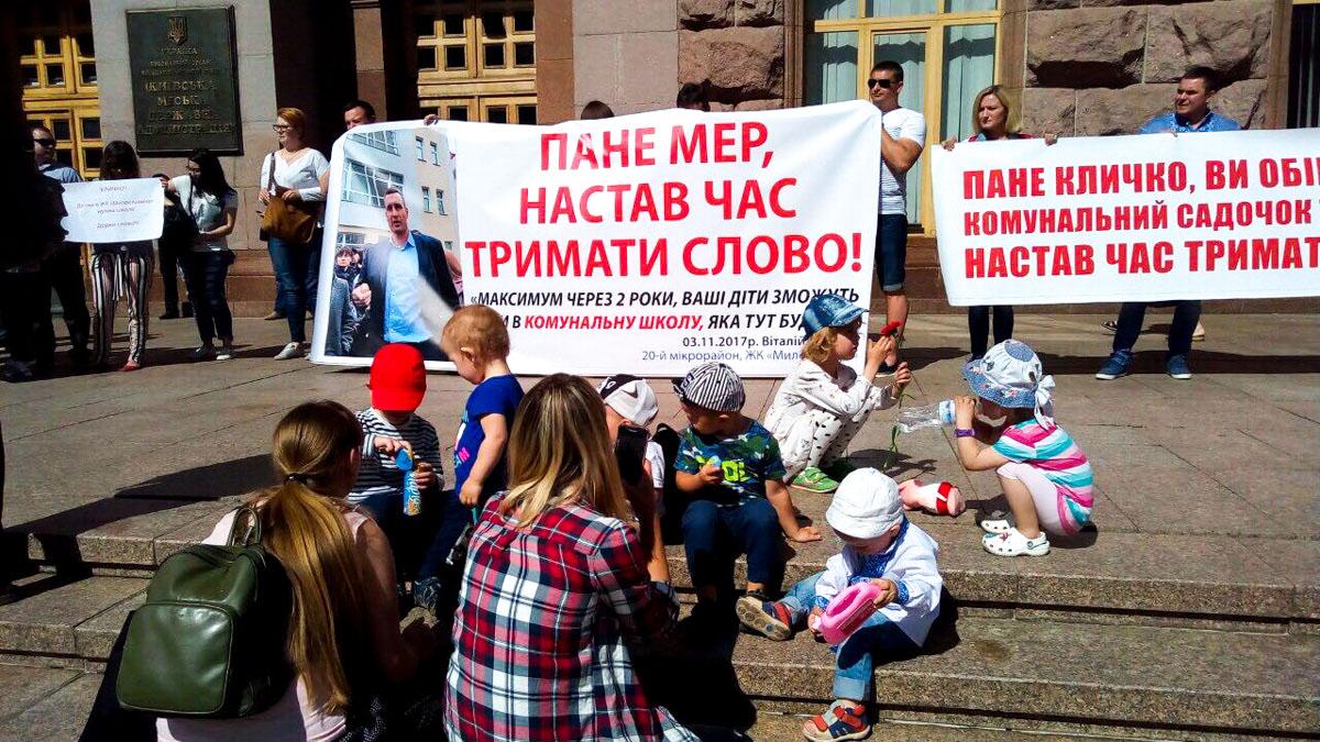 Мамы Киева хотят выделения средств на школу, которую им пообещали, но так и не построили