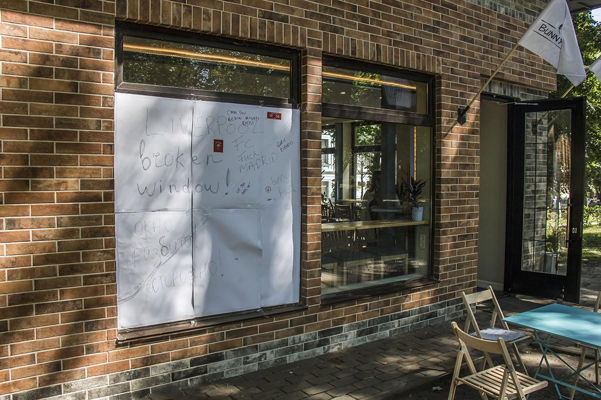 В кафе на территории парка разбили окно