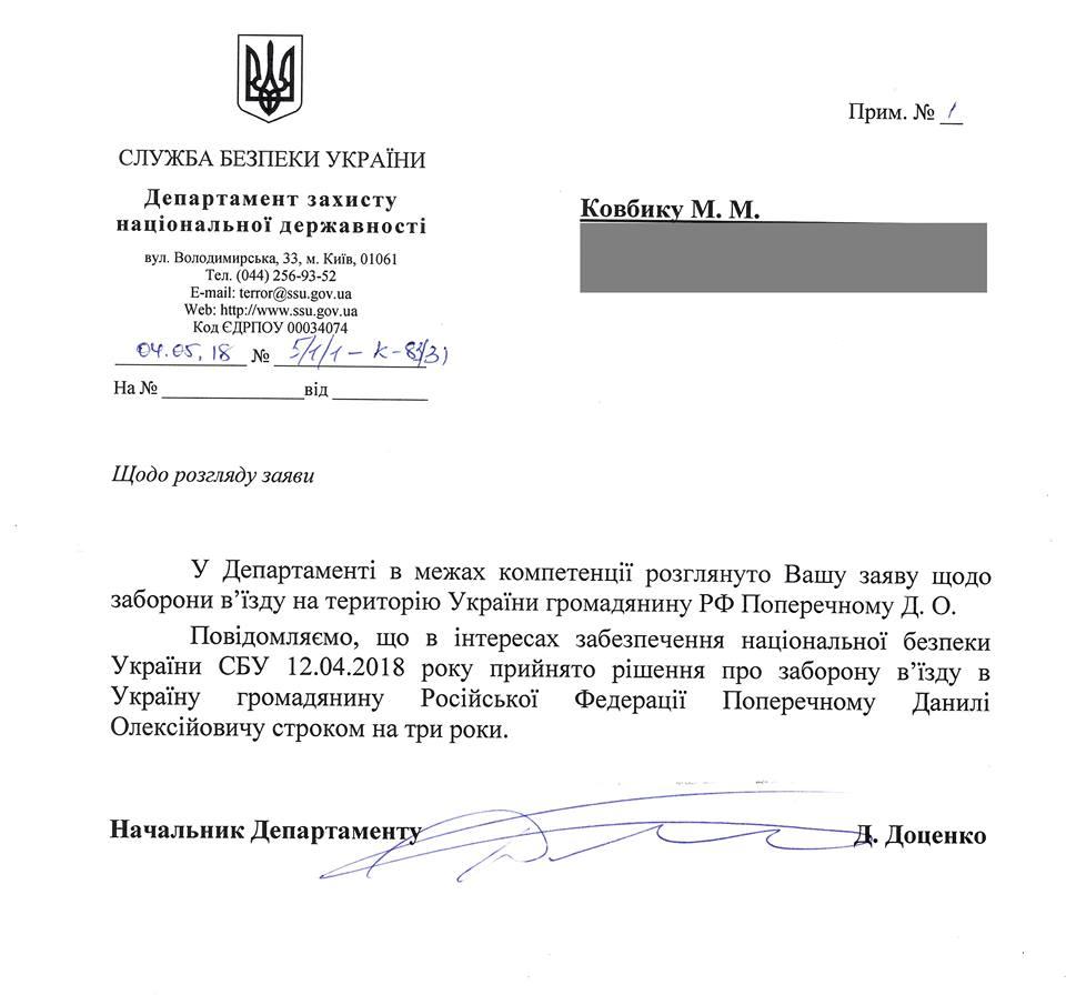 Документ, подтверждающий запрет въезда в Украину Даниле Поперечному. Фото: Відсіч