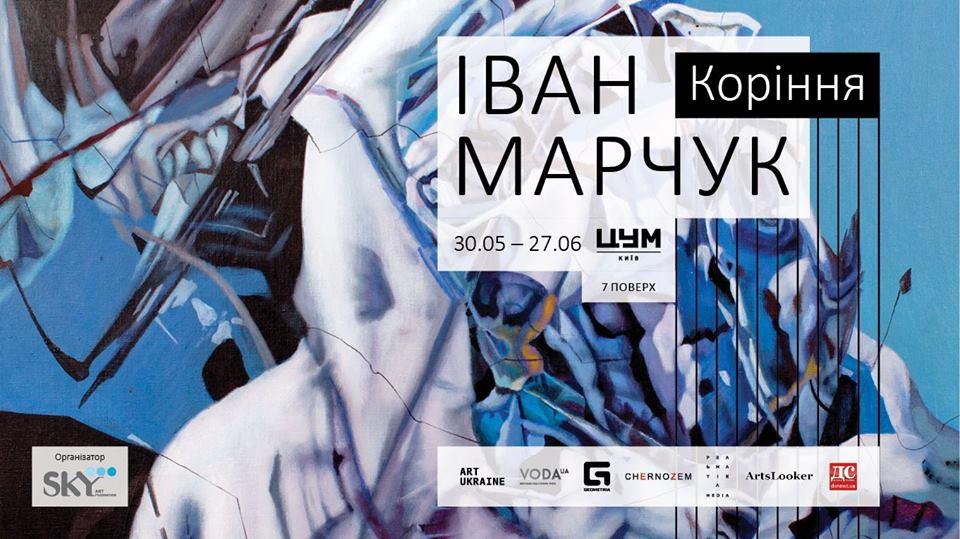 Персональная выставка мэтра украинской живописи Ивана Марчука