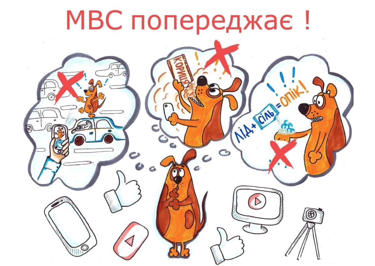 Родителей просят уберечь малышню от опасных челленджей. Картинка: ГУ НП в Черкасской области