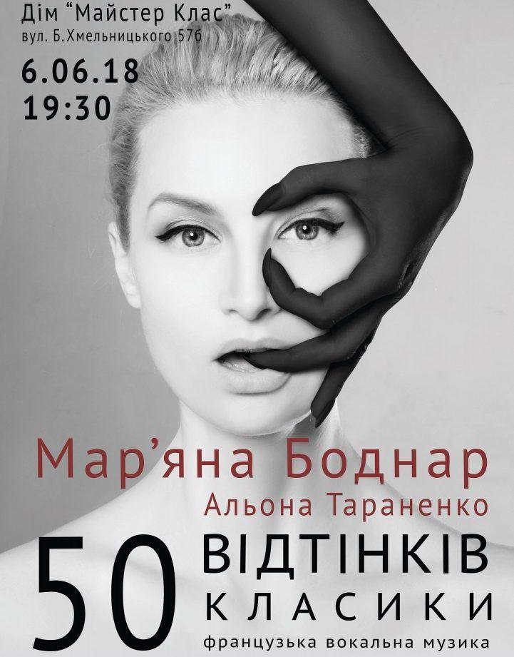 Концерт-перформанс «50 оттенков Классики»