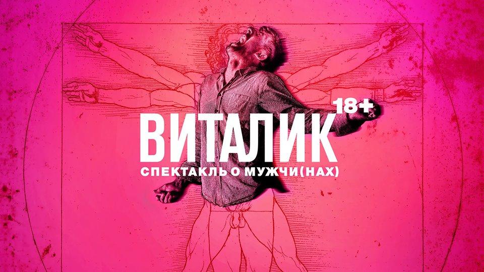 Спектакль поставили по пьесе украинского драматурга Виталия Ченского
