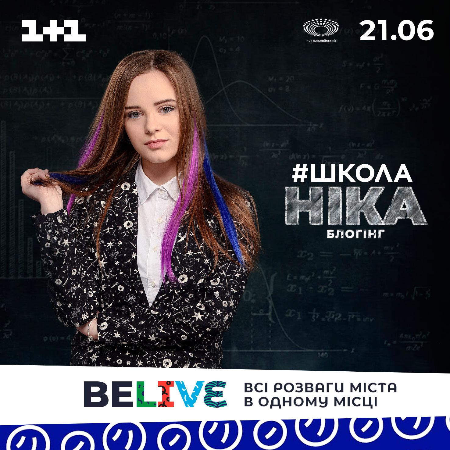 """""""Школа"""" – первый украиноязычный сериал, который рассказывает о проблемах подростков"""