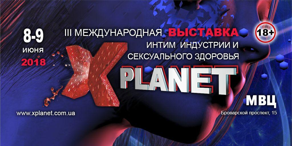 X Planet - III Международная выставка интим индустрии и сексуального здоровья