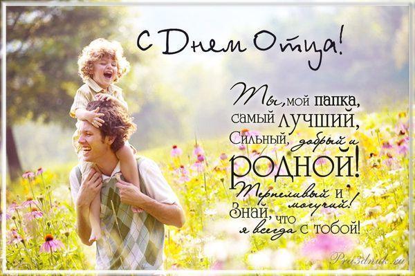 Поздравляем с Днем отца
