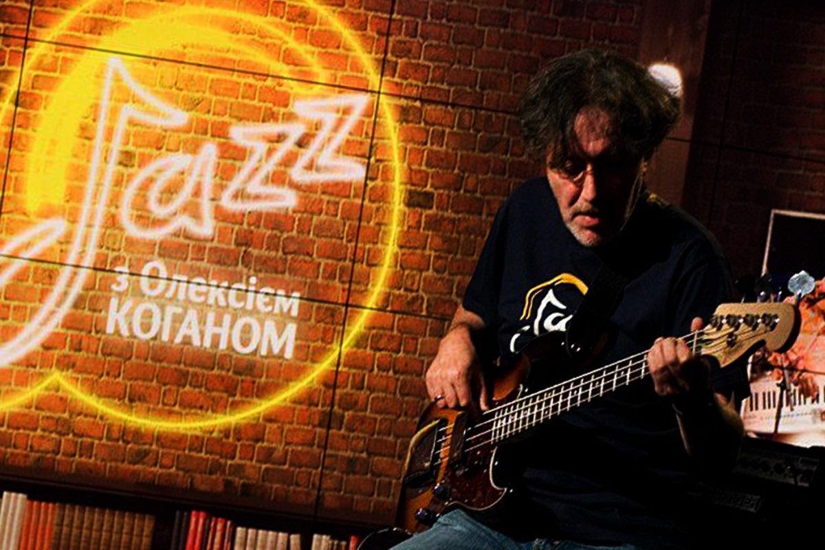 Украинский джазмен и радиоведущий Алексей Коган снова собирает друзей в рамках концертов «Джаз для взрослых»