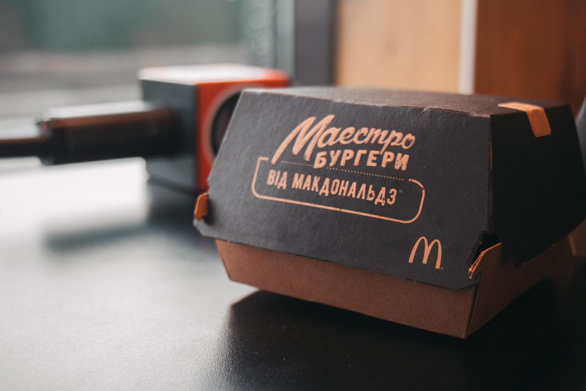"""С 20 июня в меню украинскихMcDonald's появитсяновый большой бургер серии """"Маэстро"""" - """"Маэстро Классик"""""""