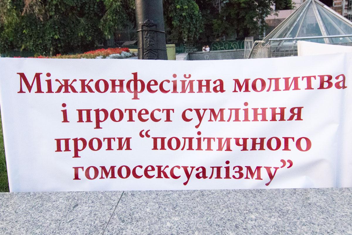 На Майдане люди собрались помолиться в знак протеста против Марша равенства