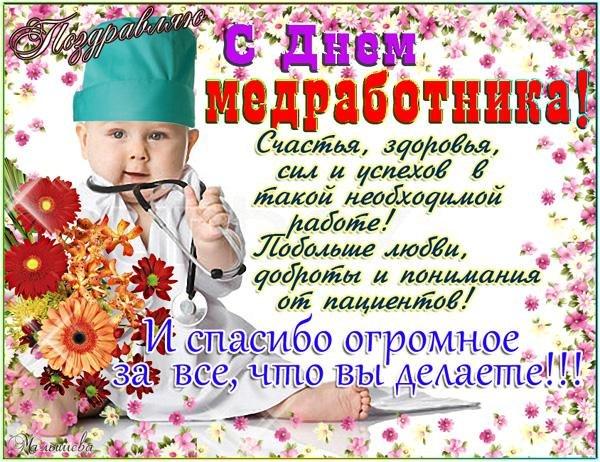 Картинки с поздравлением день медика
