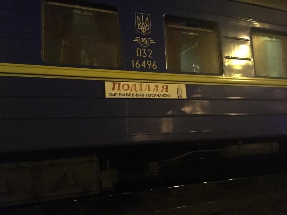 Поезд направлялся по маршруту Хмельницкий - Лисичанск.