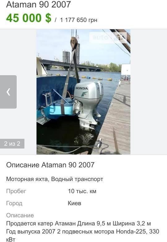 Скриншот объявления о продаже катера, похожего на украденный