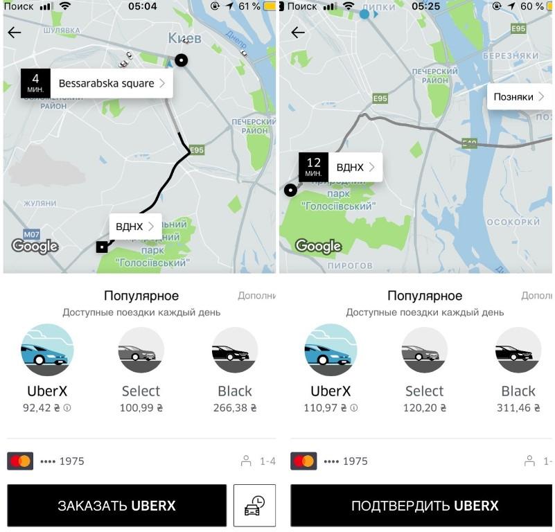 Спустя 5 часов от ВДНХ до Бессарабской площади - около 90 гривен, а на Позняки -110