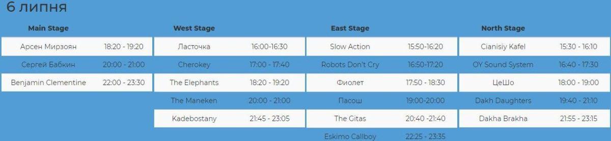 Atlas Weekend 2018: расписание выступлений на пятницу, 6 июля