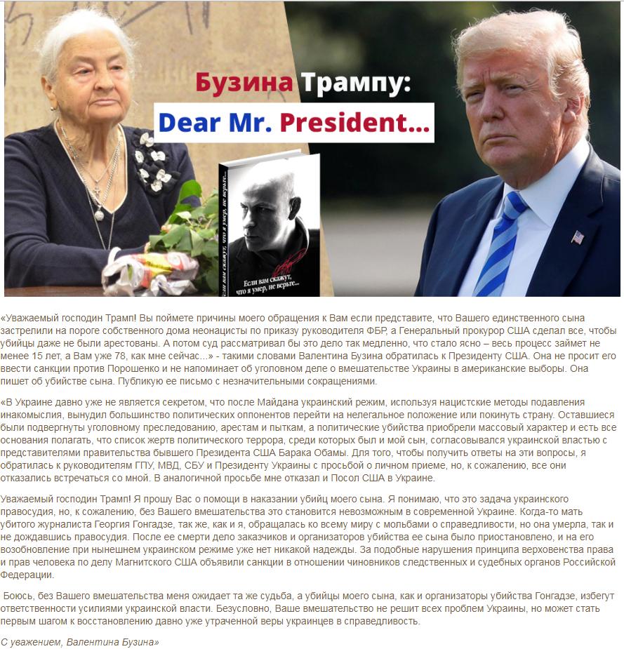Мать Олеся Бузины обратилась к Дональду Трампу